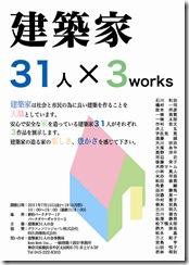 31人展新チラシ3