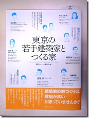 東京の若手建築家とつくる家1