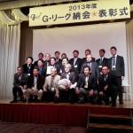 Gリーグ表彰式2014