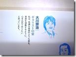 東京の若手建築家とつくる家2