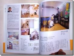 東京の若手建築家とつくる家3