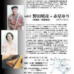 文化サロン6月_野田晴彦+赤星ゆり