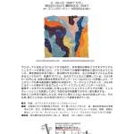 奥山陽子さん銀座第7ビルギャラリー個展