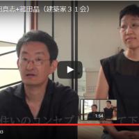 太田窪の家youtube